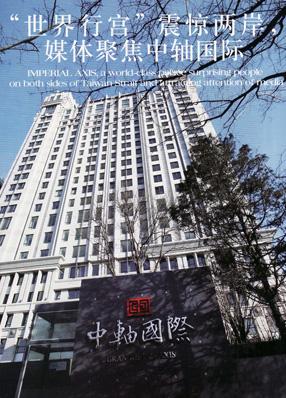 // Grand Kahn Axis @ Beijing