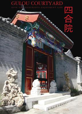 // Courtyards @ Beijing Gulou
